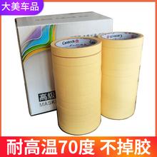 包邮枫th美纹纸胶带qu喷漆保护遮蔽纸装潢单面胶耐高温一箱