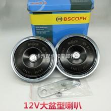 BSEOCH博士鸣笛电喇叭汽车(小)盆型th15牛喇叭qu盒12V高音防水