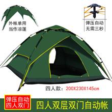 帐篷户th3-4的野qu全自动防暴雨野外露营双的2的家庭装备套餐