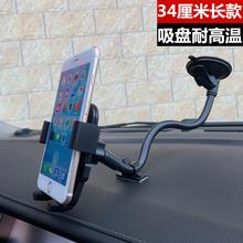 车载加长款吸盘th汽车上手机qu车内导航轿车货车通用