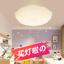 钻石星th吸顶灯LEqu变色客厅卧室灯网红抖音同式智能多种式式