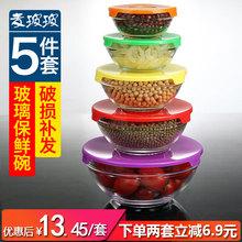 五件套th耐热玻璃保qu盖饭盒沙拉泡面碗微波炉透明圆形冰箱碗