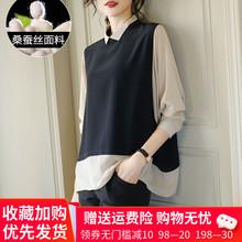 大码宽th真丝衬衫女qu1年春夏新式假两件蝙蝠上衣洋气桑蚕丝衬衣