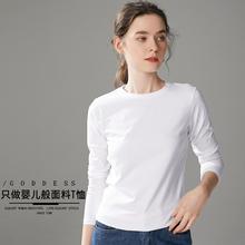 白色tth女长袖纯白qu棉感圆领打底衫内搭薄修身春秋简约上衣