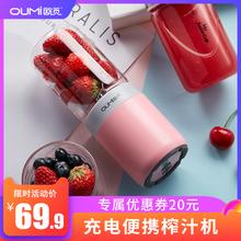 欧觅便th式(小)型家用qu汁机迷你炸水果机学生电动榨汁杯