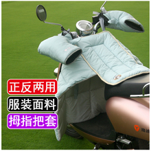清新电th车(小)型挡风qu电瓶车分体防风被自行车双面防水