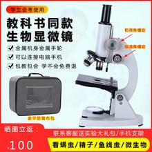 显微镜th生 中学生qu学中学生高清便携实验室显微镜