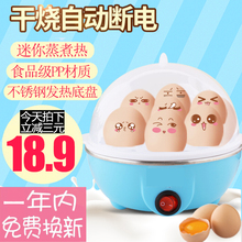 煮蛋器th奶家用迷你qu餐机煮蛋机蛋羹自动断电煮鸡蛋器
