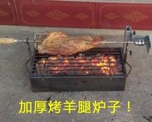 加厚电th动翻转木炭qu炉子商家用烧烤羊排架子兔子烤鱼碳烤箱