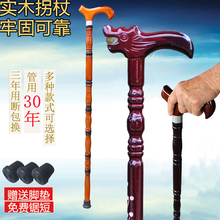 老的拐th实木手杖老ra头捌杖木质防滑拐棍龙头拐杖轻便拄手棍