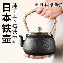日本铁th纯手工铸铁ra电陶炉泡茶壶煮茶烧水壶泡茶专用