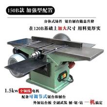 板机刨th式木工台多ra锯电刨工刨平刨刨床机床三合锯木台一刨