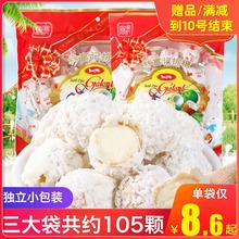 林富记越南排糖进口喜糖零th9椰蓉球椰ra节糖果椰丝雪莎球