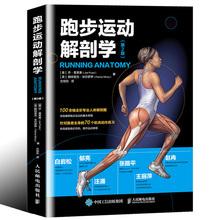 跑步运动解剖学 第2th7 健身书ra的教练 体能训练书籍运动解剖学图谱 跑步书