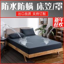 防水防th虫床笠1.ra罩单件隔尿1.8席梦思床垫保护套防尘罩定制