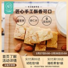 米惦 th 咸蛋黄杏ra休闲办公室零食拉丝方块牛扎酥120g(小)包装