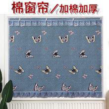 棉窗帘th厚防寒保暖re北冬天卧室保温送安装杆免打孔支持定制