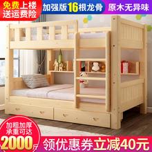 实木儿th床上下床高re层床宿舍上下铺母子床松木两层床