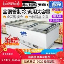 展示冰柜th1用大容量re两用透明玻璃卧式岛柜冷藏超市展示柜