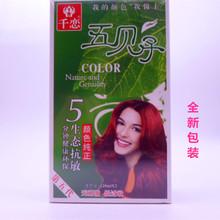 包邮正th千恋五贝子re天然植物抗过敏染发膏多色可选