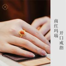 米马成th 六辔在手re天 天然南红玛瑙开口戒指