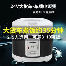 车载电th煲24V大as煲3L升饭菜锅货车用煮饭锅1-4的旅途电饭煲