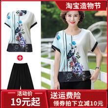 中老年th装短袖t恤as时尚套装中年妈妈40-50岁洋气夏装两件套