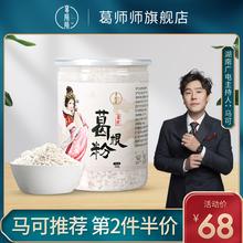葛师师th生纯正50as然农家柴葛粉钟祥特产早餐食品代餐粉
