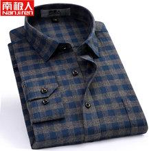 南极的th棉长袖衬衫ri毛方格子爸爸装商务休闲中老年男士衬衣