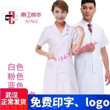 女医生th长短袖冬夏ri领修身收腰实验护士服工服白大褂男半袖