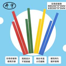 教学教具橡胶th3铁条形吸ri贴磁片薄磁石彩色磁条磁力强
