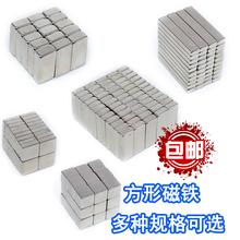 强磁铁 1th2x10xri 长方形吸铁石 正方形磁铁钕铁硼磁钢15*6*3