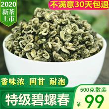 202th新茶叶 特ri型 云南绿茶  高山茶叶500g散装