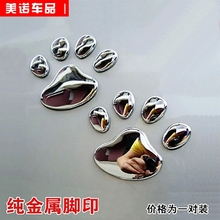 包邮3th立体(小)狗脚ri金属贴熊脚掌装饰狗爪划痕贴汽车用品