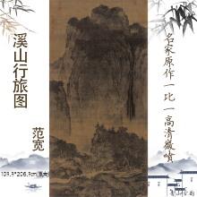 包邮北th范宽 溪山sa中国高山流水画绢本临摹写意山水画微喷