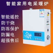 包邮智能遥控电th炉采暖炉电sa地暖专用4000w