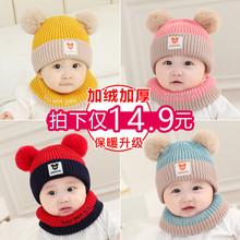 婴儿帽子秋冬季围脖套装加绒3-2th13月宝宝sa毛线帽保暖加厚