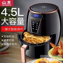 山本空气th1锅家用新saL升大容量无油烟薯条机全自动电炸锅特价