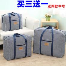 牛津布th被袋被子收sa服整理袋行李打包旅行搬家袋收纳储物箱