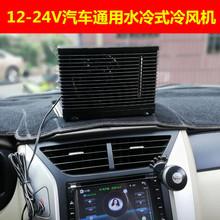 12Vth24V通用sm载轿车电动汽车大货车(小)空调机电风扇车用制冷