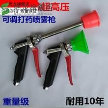 。用高th机动喷雾器so药机果树喷药可调雾化防风喷头远射喷枪