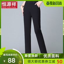 恒源祥th高腰黑色直sp年女的气质显瘦宽松职业西裤春秋长裤子