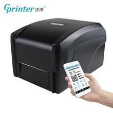 佳博Gth1524标st带打印机热转印热敏纸商标吊牌标签蓝牙不干胶