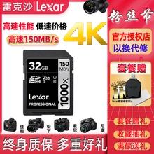 Lexthr雷克沙 we32G sd32g 1000X 150M U3 4K高速