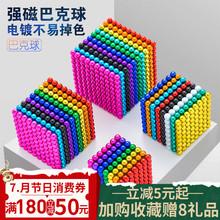 1000颗便宜th色磁力球珠we力球棒吸铁石益智磁铁玩具