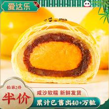 爱达乐th媚娘零食(小)th传统糕点心早餐面包休闲食品咸味