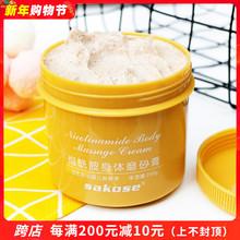 烟酰胺th体磨砂膏去th嫩白全身(小)黄罐除疙瘩毛囊角质清洁毛孔