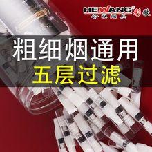 烟嘴过th器一次性三th过滤嘴男女士吸烟专用滤嘴粗细两用