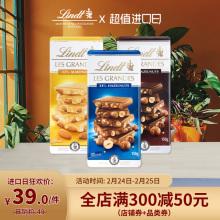 lintht瑞士莲原th牛奶纯味黑巧克力扁桃仁白巧克力150g排块