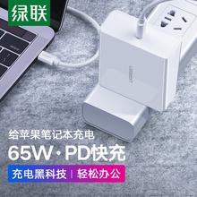 绿联苹th电脑充电器vi快充通用Macbookpro(小)米Air华为mateboo